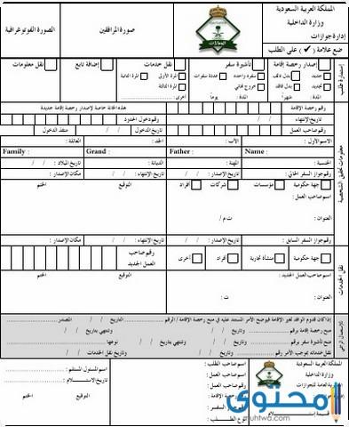 نقل معلومات الجواز للمقيمين