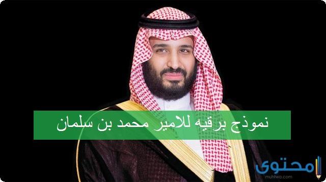 نموذج برقية للامير محمد بن سلمان موقع محتوى
