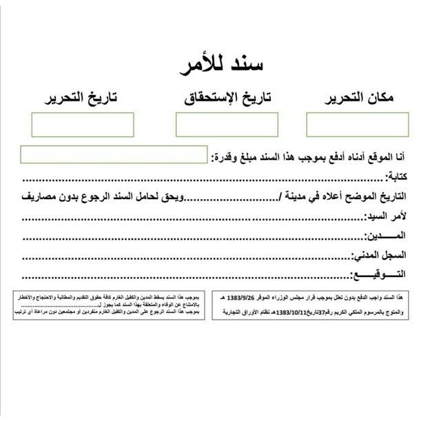 نموذج سند لامر حسب القانون السعودي