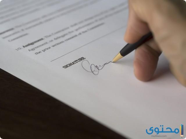 تحميل نموذج عقد عمل سعودي وأهم بنوده 1442 موقع محتوى