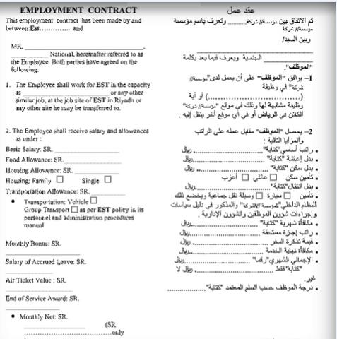 تنزيل نموذج عقد عمل سعودي Word مختصر عربي وانجليزي موقع محتوى