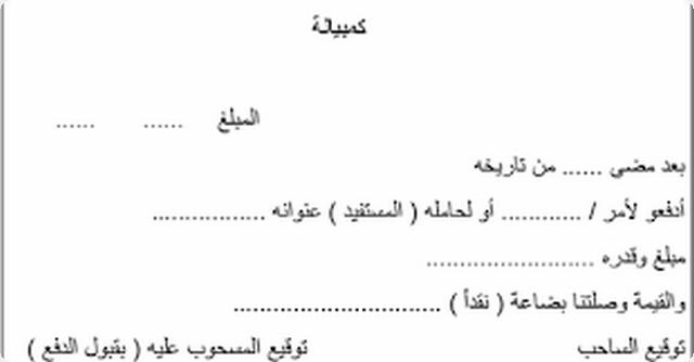 نموذج كمبيالة
