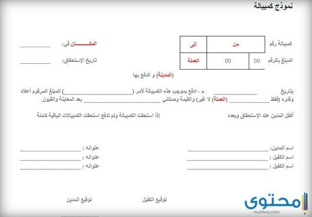 كمبيالة جاهزة نموذج كمبيالة عراقية
