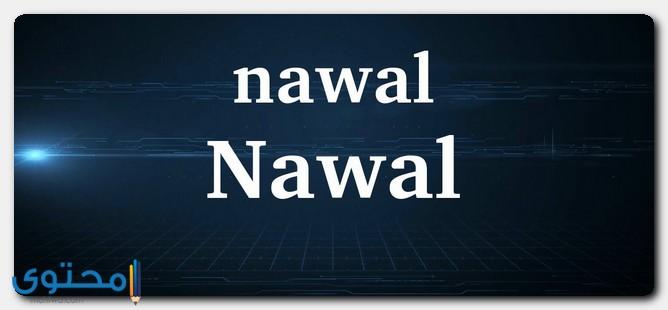 معنى اسم نوال