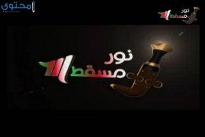 تردد قناة نور مسقط على النايل سات 2018
