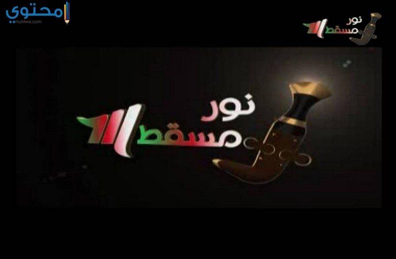 تردد قناة نور مسقط