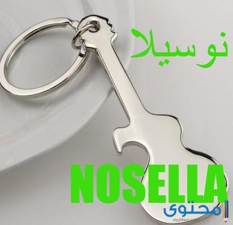 معنى اسم نوسيلا