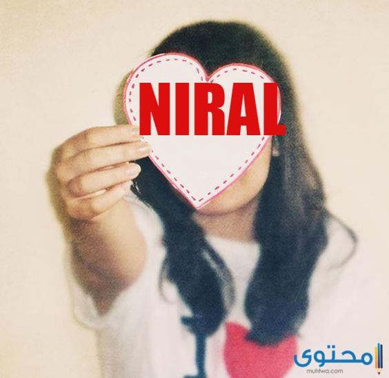 معنى اسم نيرال