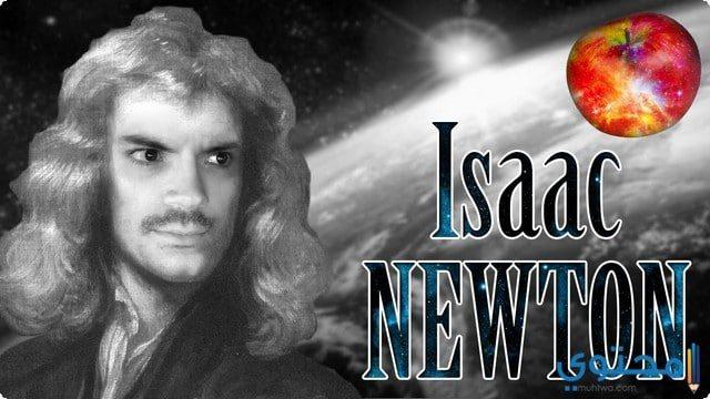 نظريات نيوتن
