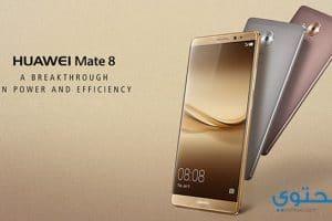 مميزات وعيوب هاتف Huawei Mate 8