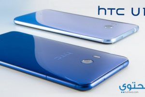 سعر ومواصفات هاتف htc U 11