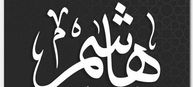 معنى اسم هاشم وصفات من يحمله