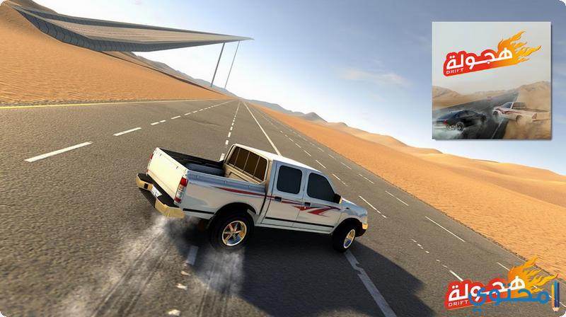 هجولة سيارات ثلاثية الأبعاد