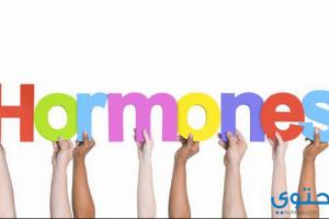 أنواع هرمونات الجسم