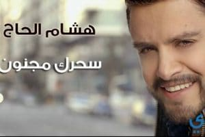 كلمات أغنية سحرك مجنون هشام الحاج 2017