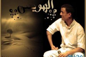 قصائد هشام الجخ الجديدة