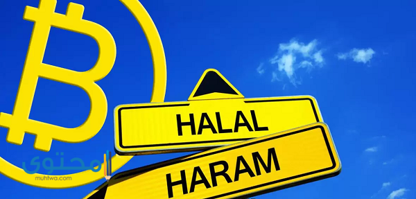 هل البيتكوين حلال أم حرام؟