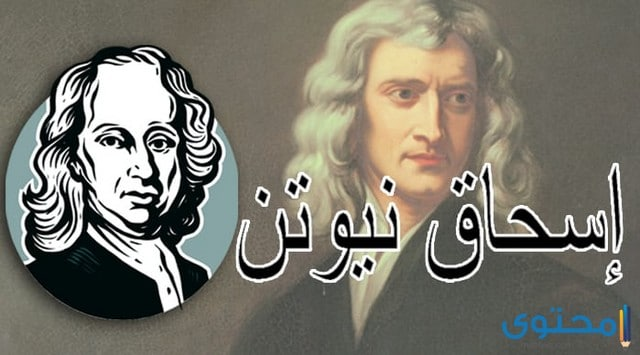 هل تعلم عن اسحاق نيوتن