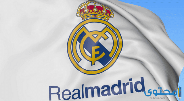 هل تعلم عن ريال مدريد