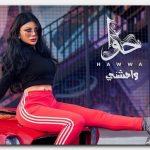 كلمات اغنية واحشني هيفاء وهبي 2018
