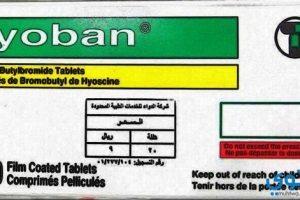هيوبان Hyoban مضاد لتقلصات الجهاز الهضمي