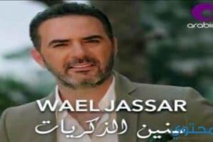 كلمات أغنية سنين الذكريات وائل جسار 2018