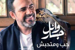 كلمات اغنية حب ومتحبش وائل جسار 2018