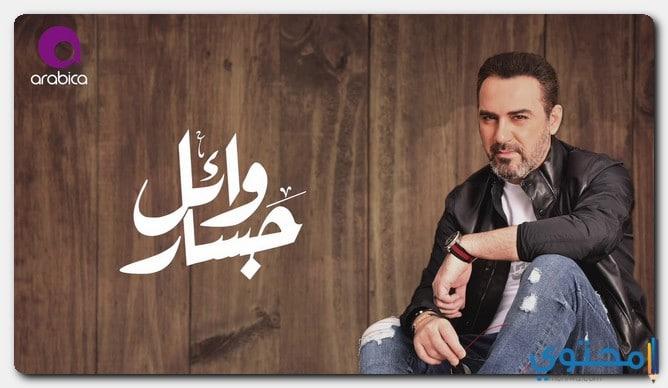 كلمات اشهر اغاني وائل جسار