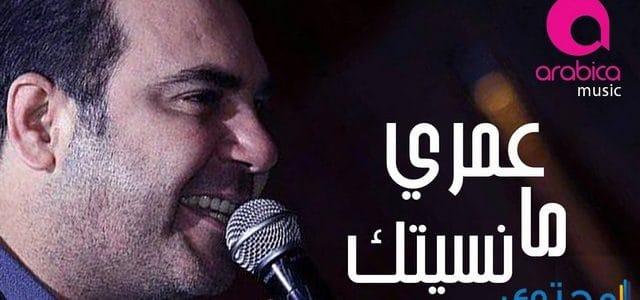 كلمات أغنية عمرى ما نسيتك وائل جسار