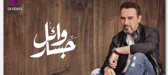 كلمات اغنية بالصدفة وائل جسار 2018