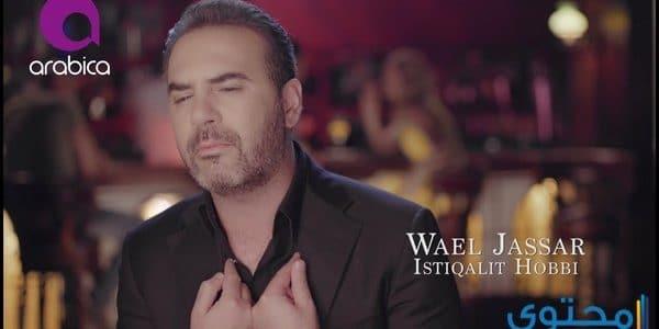 كلمات أغنية إستقالة حبى وائل جسار 2017