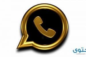 تحميل تطبيق واتساب الذهبي WhatsApp