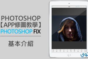 شرح وتحميل تطبيق Photoshop Fix للموبايل