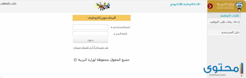 وزارة التربية الكويت
