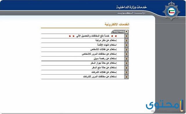 وزارة الداخلية الكويت