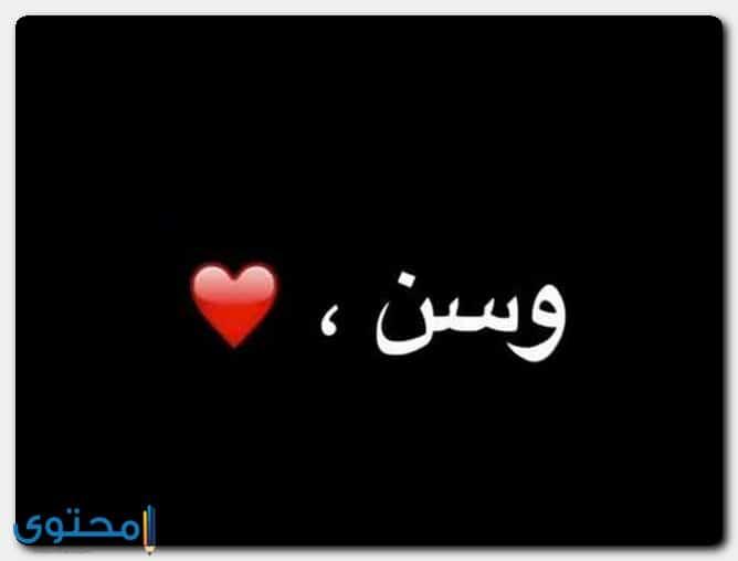 معنى اسم وسن وصفات من تحمله موقع محتوى
