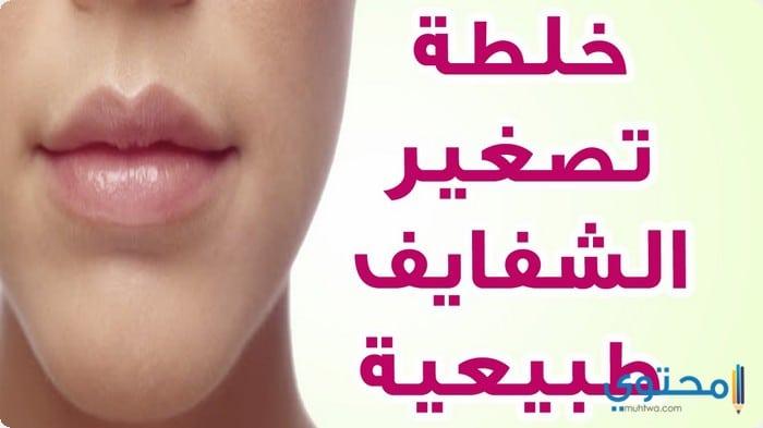 وصفات تصغير الفم