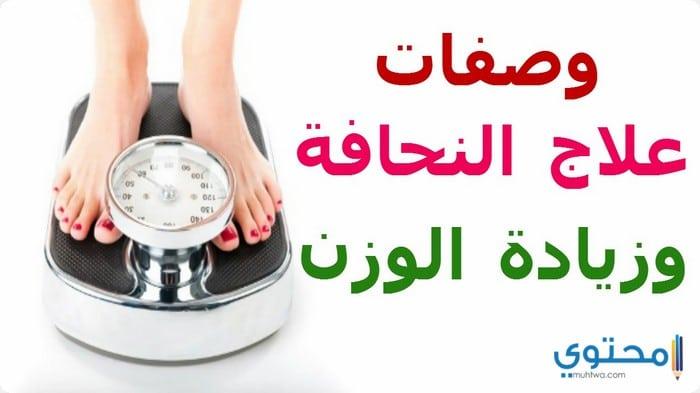 وصفات زيادة الوزن وعلاج النحافة 2019