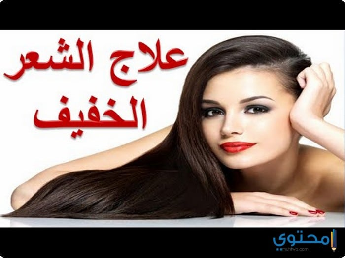 علاج الشعر الخفيف بالأعشاب