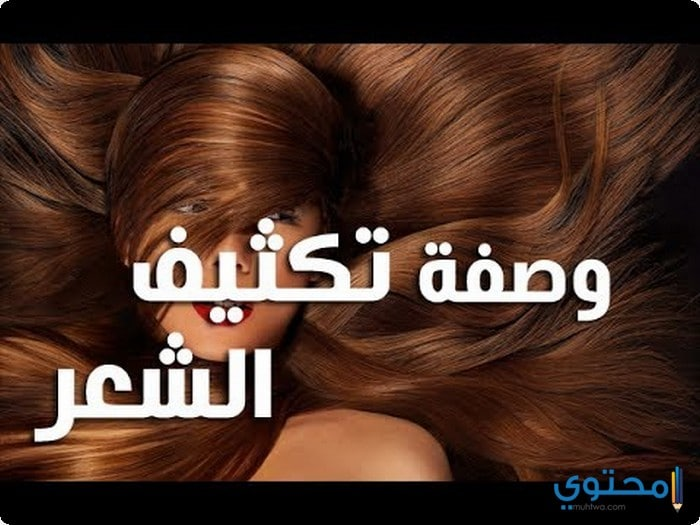 تكثيف الشعر وتطويلة