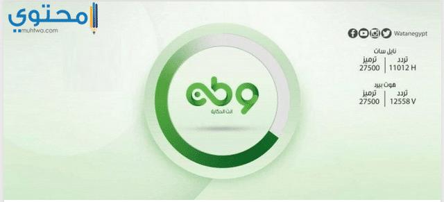 تردد قناة وطن 2019 الجديد علي النايل سات