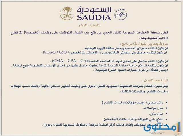 وظائف الخطوط الجوية السعودية