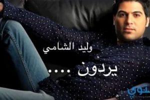 كلمات أغنية يردون وليد الشامى