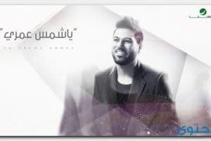 كلمات اغنية يا شمس عمري وليد الشامي 2018