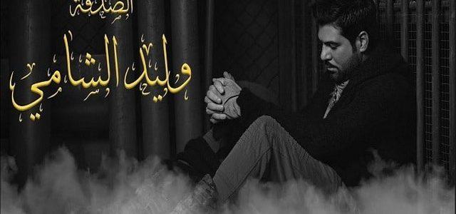 كلمات اغنية الصدفة وليد الشامى 2018