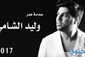 كلمات أغنية صدمة عمر وليد الشامى 2017