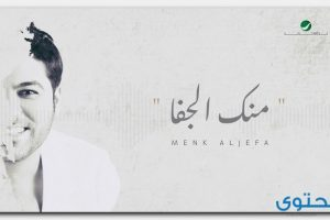 كلمات اغنية منك الجفا وليد الشامي 2018