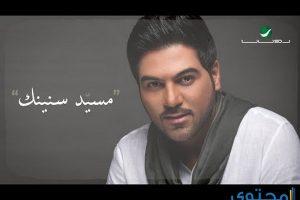 كلمات أغنية مسيد سنينك وليد الشامى 2017