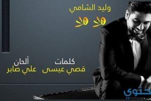 كلمات أغنية هلا هلا وليد الشامى 2018