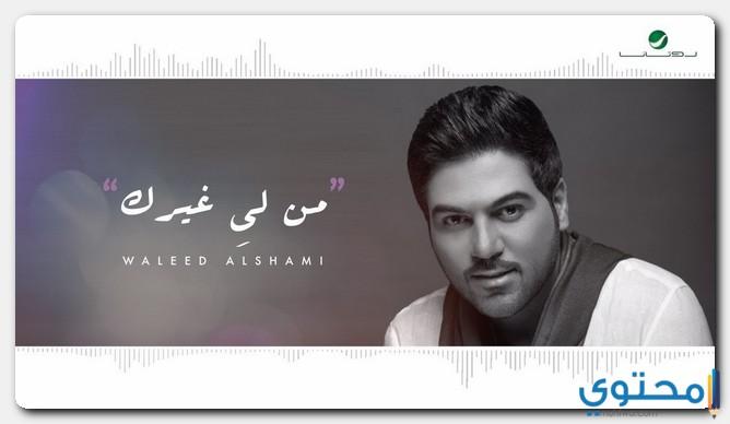 كلمات اغنية من لي غيرك وليد الشامي 2019
